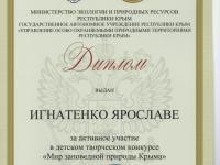 Итоги детского творческого конкурса «Мир заповедной природы Крыма»