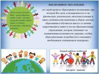 """Тренинг для педагогов """"Мир особого ребёнка"""""""