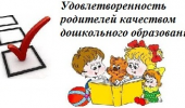 """Оценка качества образовательной деятельности МБДОУ №95 """"Звоночек"""""""
